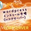 wordpressインストール手順(inコアサーバー)