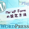 MW WP Formの設定方法