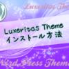 Luxeritas themeのインストール