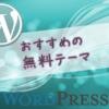 wordpressおすすめの無料テーマ4選