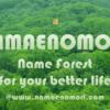 なまえの森(ネーミング支援)~ 様々な名前の名付け・命名を徹底サポート ~